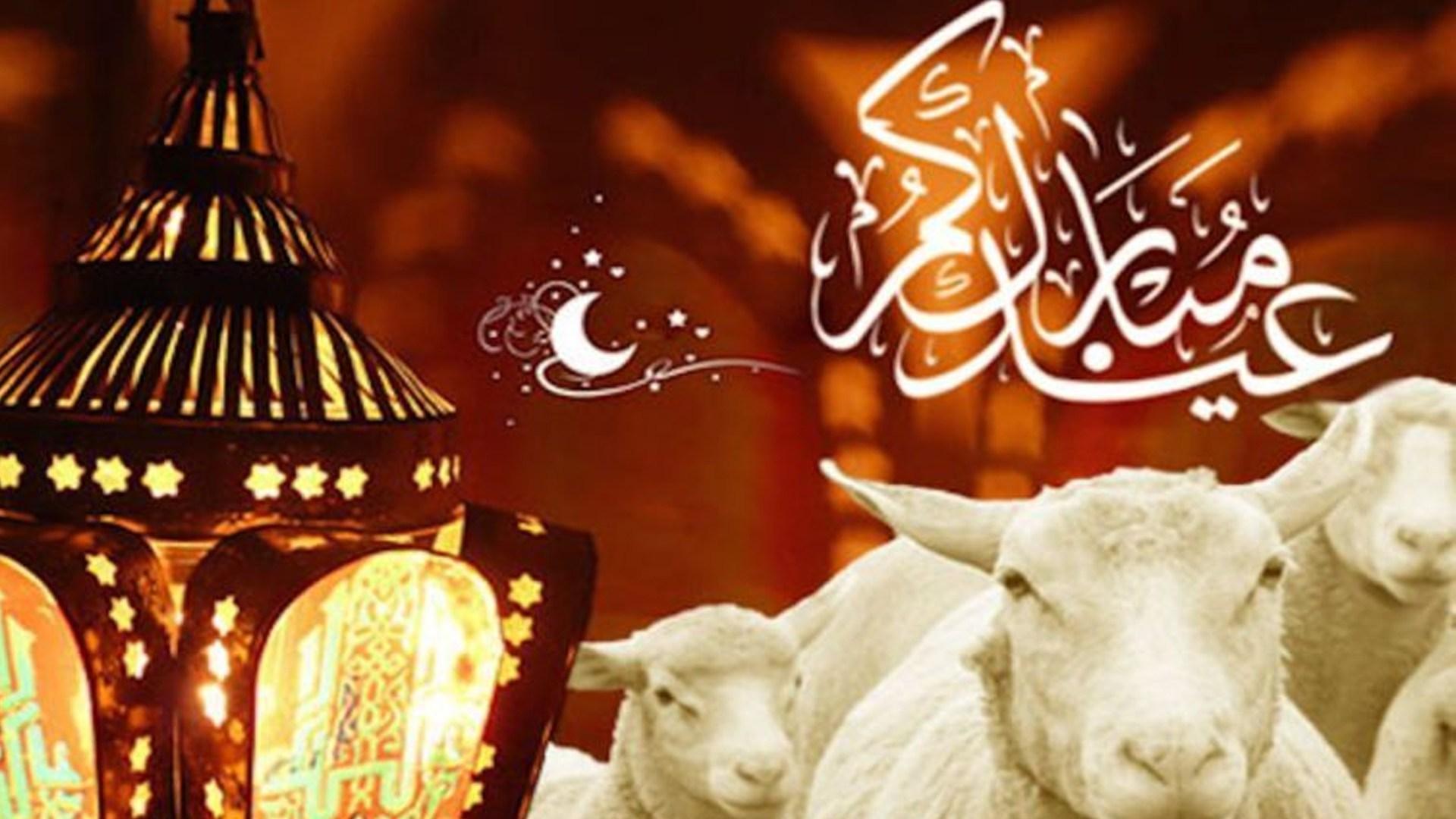 С праздником ид аль адха фото